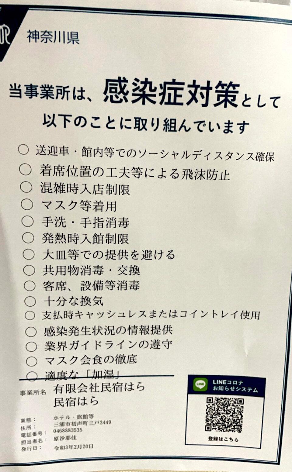 市 者 三浦 数 感染 コロナ 北海道 新型コロナ関連情報