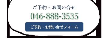 ご予約・お問い合わせ:046-888-3535